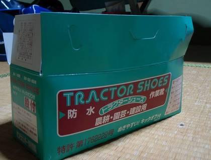 27年トラクターシューズ.jpg