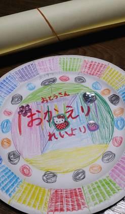 おかえりカード27年度分(抜粋.jpg