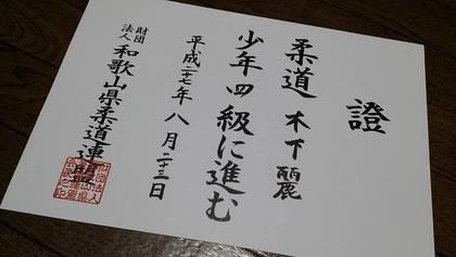 むすめ柔道4級合格 (2).jpg