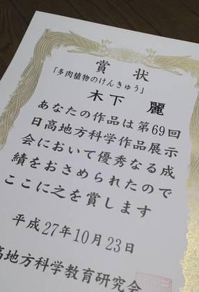 夏休み自由研究受賞.jpg
