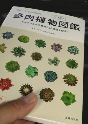 多肉植物ハンディ図鑑.jpg