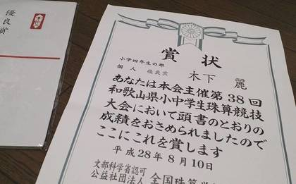 浦島の大会.jpg