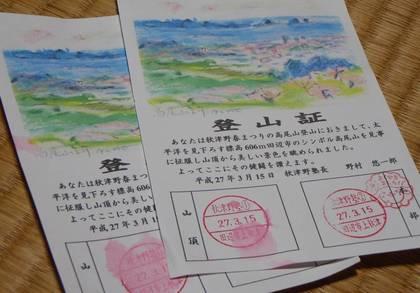 高尾山登山2015 (2).jpg